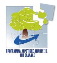 Λογότυπο ΠΑΑ 2014-2020