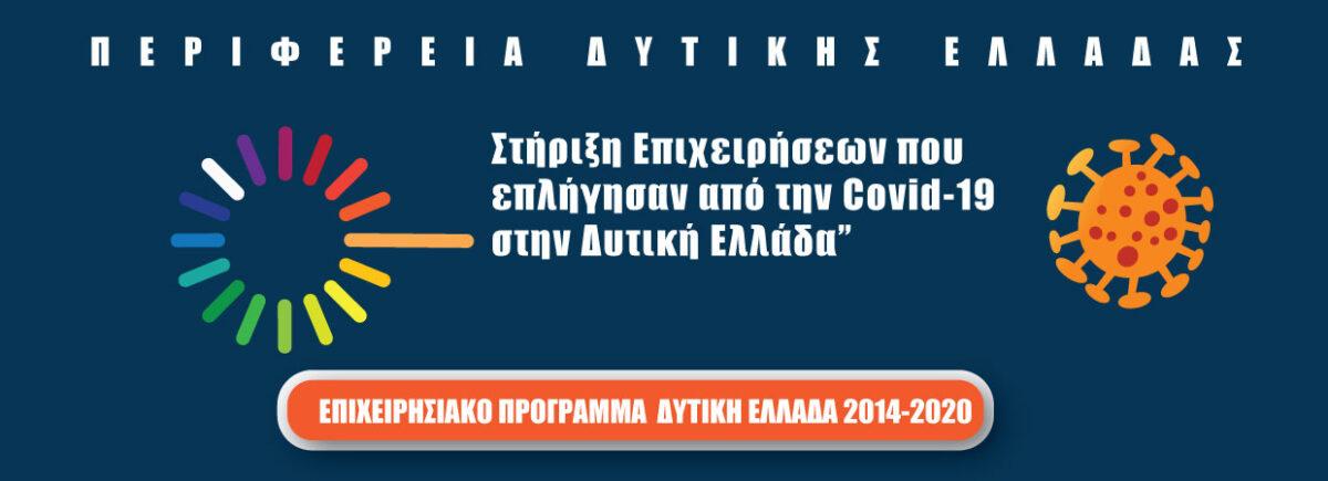 Έγκριση αποτελεσμάτων αξιολόγησης ενστάσεων της πρόσκλησης χρηματοδοτικής Ενίσχυσης επενδυτικών σχεδίων για τη δράση 1.δε.9 «Στήριξη Επιχειρήσεων που επλήγησαν από την Covid-19 στην Δυτική Ελλάδα» στο πλαίσιο του Επιχειρησιακού Προγράμματος «Δυτική Ελλάδα 2014-2020»